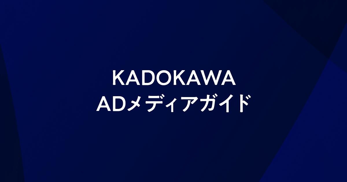 メディア   KADOKAWA ADメディアガイド